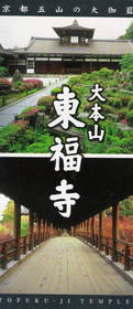toufukuji1.jpg